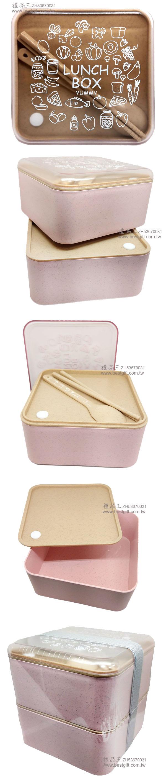 小麥透明蓋方形雙層便當盒    商品貨號:ZH53670031